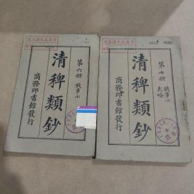 """清稗类钞--第六册-战事(上)--第七册-战事(下)武略-""""冼玉清先生遗书"""""""