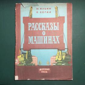 俄文原版《机器的故事》