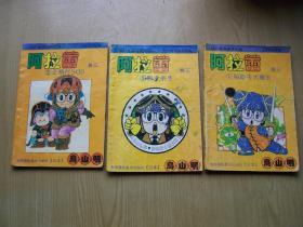 (七龙珠 鸟山明 )卷  1.2.5(缺第3.4.册).32开.3册合售.品相好 【--】
