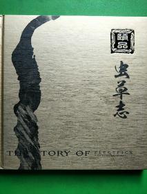 《虫草志》(精装本,彩色铜板印刷,记录了虫草的形成规律、蜕变、感染、根源。)