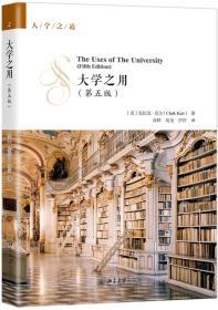 大学之用(第五版)