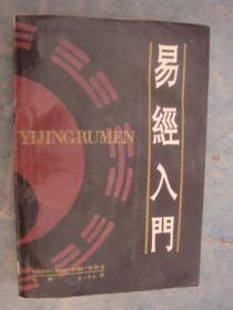 《易经入门》孙振声 编著 文化艺术出版社 私藏 书品如图