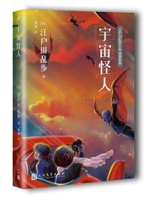 江户川乱步少年侦探系列:宇宙怪人