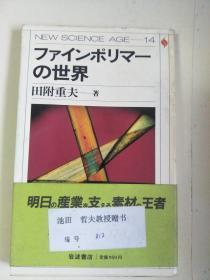 日文原版:ファインポリマーの世界  32开
