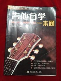 吉他自学一本通
