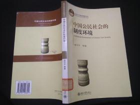 中国公民社会的制度环境 馆藏正版无笔记
