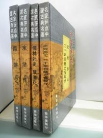 名家评点中国古典名著 水浒传 西游记 等 4本合售