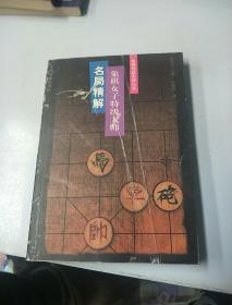 象棋女子特级大师名局精解