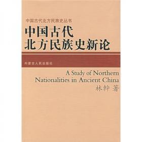 中国古代北方民族史新论