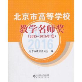 北京市高等学校教学名师奖(2015-2016年度)
