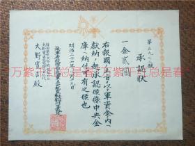 明治27年(1894年)8月爆发中日甲午战争,8月由日本海军部颁发的捐款承认状,编号第5972号,大野宽吉上款。尺寸:30*23cm