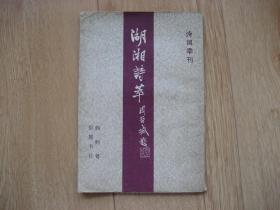 诗刊《湖湘诗萃》创刋号