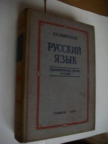 PУССКИЙ ЯЗЫК 俄文版 布面精装24开