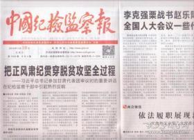 2019年3月10日 中国纪检监察报
