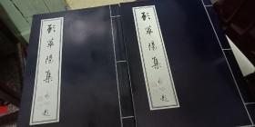 顾华阳集二册