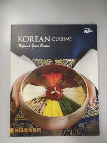 韩国美食指南