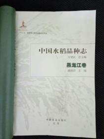 中国水稻品种志(黑龙江卷)(没有书壳)