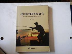 我国海钓业发展研究。
