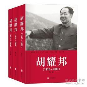 胡耀邦 1915-1989【第一二三卷】95品左右