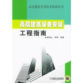高层建筑设备安装工程指南——高层建筑实用技术指南丛书