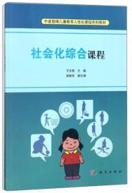 社会化综合课程/中度智障儿童教育人性化课程系列教材