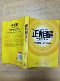 正能量  湖南文艺出版社