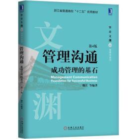 二手正版管理沟通成功管理的基石第4版 魏江 机械工业出版社9787111619222
