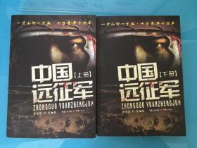 中国远征军【上下册】