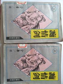 金庸--痴情剑--上下2册全馆藏-济南出版社A5865