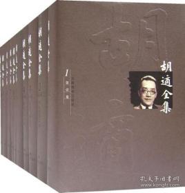 胡适全集(共44卷)