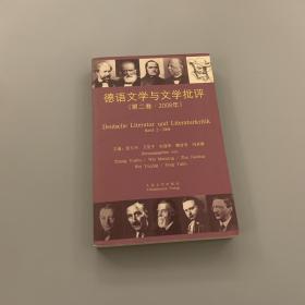 德语文学与文学批评(2008年第2卷)