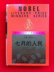 七月的人民 获诺贝尔文学奖作家丛书 精装