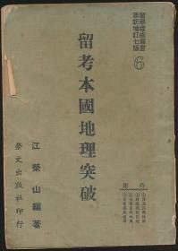 留考本国地理突破(江荣山编著·荣文出版社1975年版·地图20幅)是研究早期台湾教育与中华文化复兴运动的重要样本