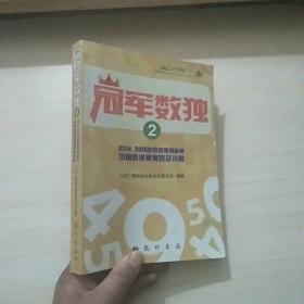 冠军数独(2) 2014、2015世界数独锦标赛中国选拔赛赛题及详解