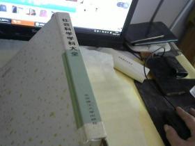 社会科学学科大全(仅1500册印量 硬精装)【16开】