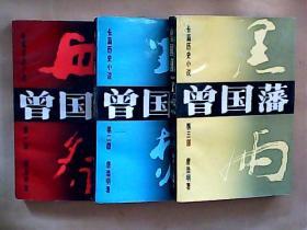 长篇历史小说:曾国藩(第一部)血祭(第二部)野焚(第三部)黑雨【全3册合售】