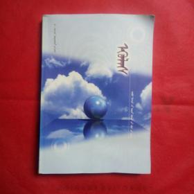 云。蒙文版。文学作品综合集