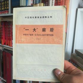 中国现代革命史资料丛刊,一大,前后(一)