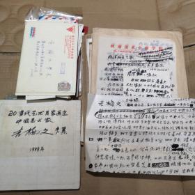 广州美术学院国画系教授吉梅文 早期手写稿125页,致吉梅文教授实寄封、贺卡、明信片共39枚,2份打印稿以及相关资料。2本吉梅文专集藏书记录备忘。资料等一批。具体见图