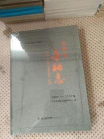 安溪县金融志1991   2007