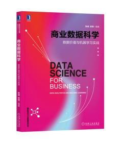 商业数据科学