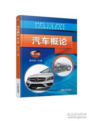 汽车概论 第3版9787111594314(C6南3)