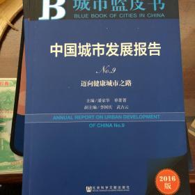 中国城市发展报告No.9:迈向健康城市之路(2016版)