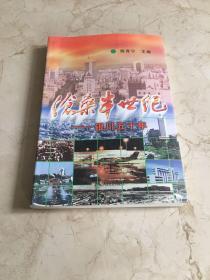 沧桑半世纪:银川五十年