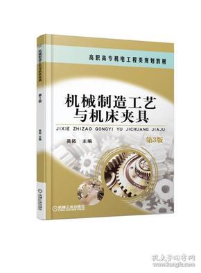 机械制造工艺与机床夹具第3版