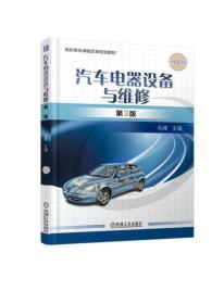 汽车电器设备与维修第3版