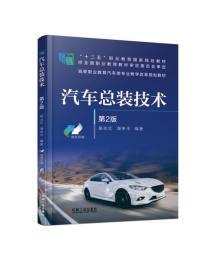 汽车总装技术第2版