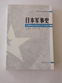 日本军事史