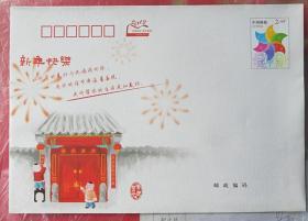 2012中国邮政贺年有奖信封·贴春联图案(2.4元邮资封)