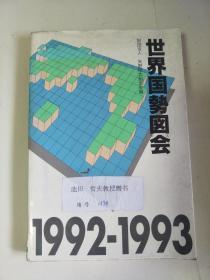 日文原版:世界国势图会   32开  平成3年
